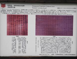 日神社の津波警告