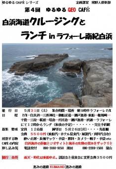 熊野人倶楽部ツアー