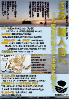 kuroshima2