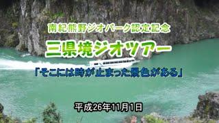 ジオツアー(三県境)