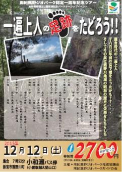 geotourkumanogawa1