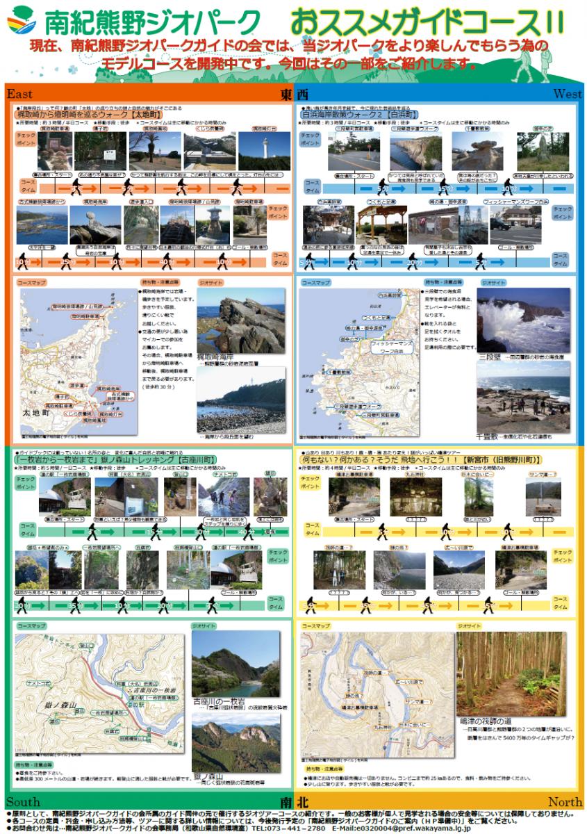 南紀熊野ジオパークおススメガイドコース2